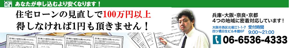 住宅ローンの借り換え相談は大阪で実績のFPに