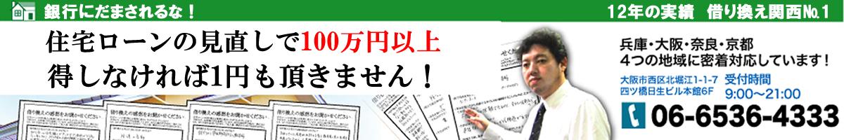 住宅ローンの借り換え大阪|住宅ローンなら住宅FP